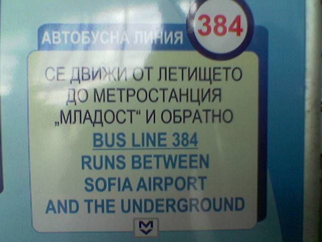 Sofia Airport funny greeting